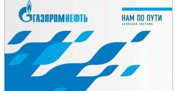 Активация карты Газпромнефть